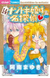ナゾトキ姫は名探偵 11 冊セット最新刊まで 漫画