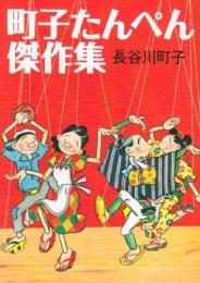 町子たんぺん傑作集 [文庫版] (1巻 全巻)