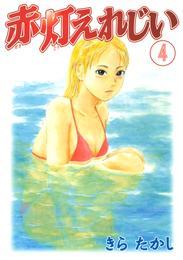 赤灯えれじい(4) 漫画