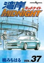 湾岸MIDNIGHT(37) 漫画