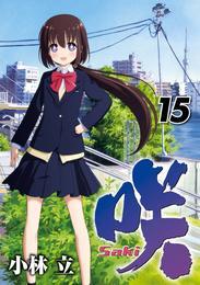 咲-Saki- 15巻 漫画