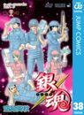 銀魂 モノクロ版 38 漫画