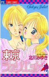 東京ジュリエット(10) 漫画