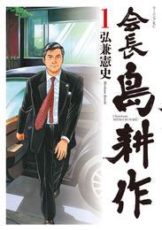 会長 島耕作(1) 漫画