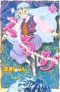 くるみ(6) 漫画