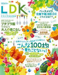 LDK (エル・ディー・ケー) 2015年 5月号