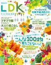 LDK (エル・ディー・ケー) 2015年 5月号 漫画