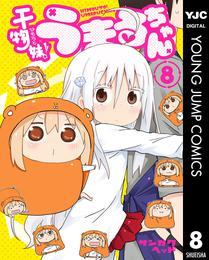 干物妹!うまるちゃん 8 漫画