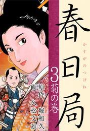 春日局(3) 菊の巻 漫画