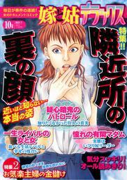 嫁と姑デラックス 2011年10月号 漫画