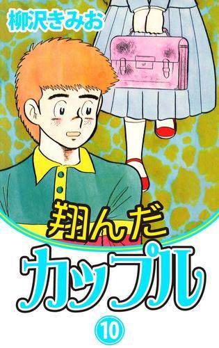 翔んだカップル(10) 漫画