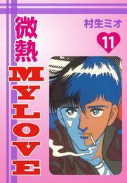微熱MyLove(11) 漫画