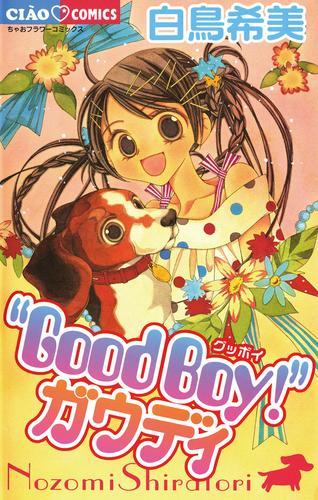 Good Boy!ガウディ 漫画