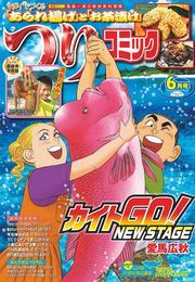 つりコミック2016年6月号 漫画