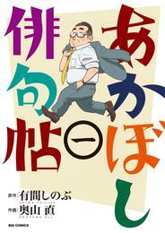 あかぼし俳句帖(1) 漫画