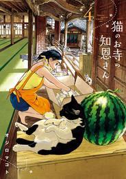 猫のお寺の知恩さん(4)【期間限定特典付き】※購入後は詳細ページへ 漫画