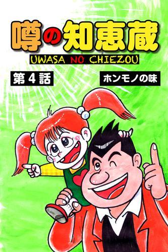 噂の知恵蔵 第4話 漫画