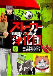 ストーカー浄化団(3)