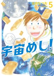 宇宙めし! 5 冊セット 最新刊まで