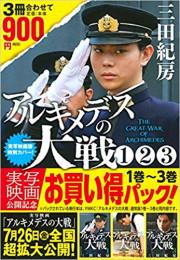 アルキメデスの大戦 実写映画公開記念(1)〜(3)お買い得パック
