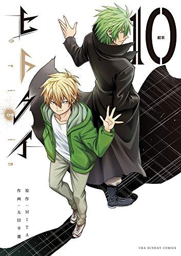 ヒトクイ−origin− (1-10巻 全巻) 漫画