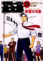 サラリーマン金太郎 (1-20巻 全巻) [文庫版] 漫画