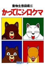 かってにシロクマ (1-6巻 全巻) 漫画