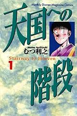 天国への階段 (1-6巻 全巻) 漫画