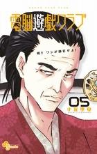 電脳遊戯クラブ (1-5巻 全巻) 漫画