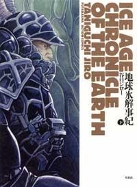 地球氷解事紀 (上下巻 全巻) 漫画