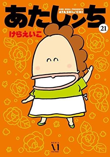 あたしンち (1-21巻 全巻) 漫画