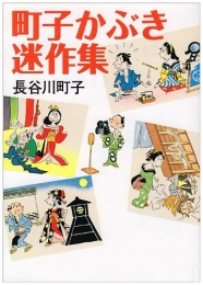 町子かぶき迷作集 [文庫版] (1巻 全巻)