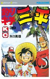 釣りキチ三平(39) 漫画