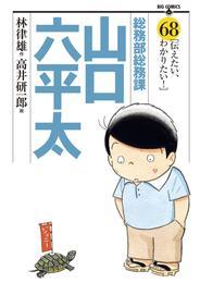 総務部総務課 山口六平太(68) 漫画