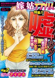 嫁と姑デラックス 2011年12月号 漫画