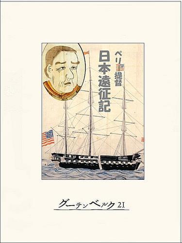 ペリー提督日本遠征記 漫画