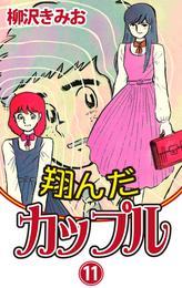 翔んだカップル(11) 漫画
