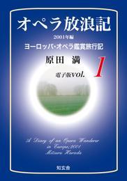 オペラ放浪記[電子版:第1巻]――2001年編ヨーロッパ・オペラ鑑賞旅行記