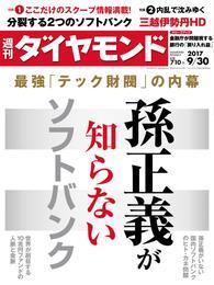 週刊ダイヤモンド 17年9月30日号 漫画