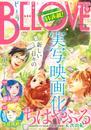 BE・LOVE 2015年9号5月1日号 [2015年4月15日発売] 漫画
