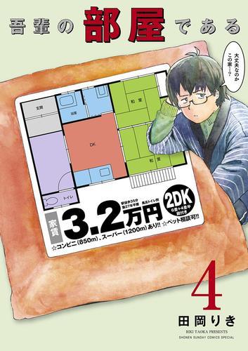 吾輩の部屋である(4)【期間限定特典付き】※購入後は詳細ページへ 漫画