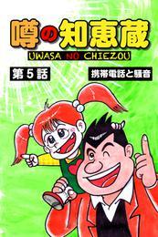噂の知恵蔵 第5話 漫画