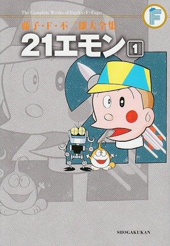 21エモン 藤子・F・不二雄大全集 漫画