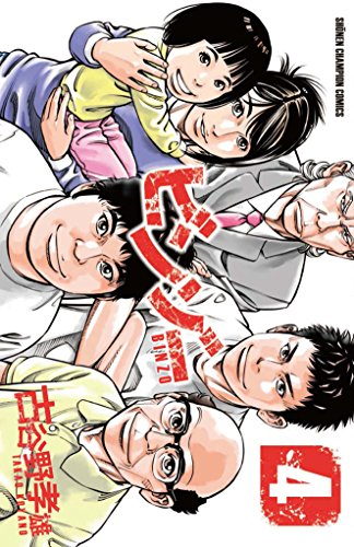 ビンゾー (1-4巻 全巻) 漫画