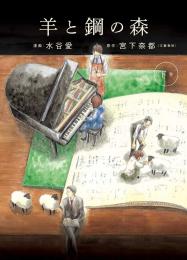 羊と鋼の森(1-2巻 全巻)
