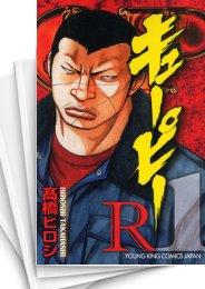 【中古】キューピー R (1-9巻) 漫画