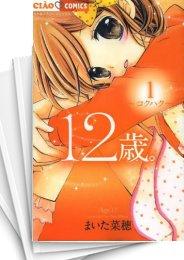 【中古】12歳。 (1-12巻) 漫画