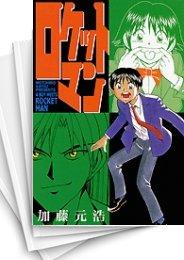 【中古】ロケットマン (1-10巻) 漫画