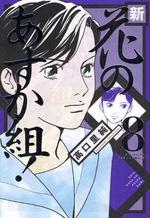 新・花のあすか組!(1-8巻 全巻) 漫画