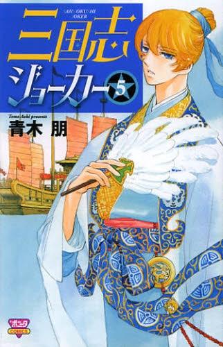 三国志ジョーカー (1-5巻 全巻) 漫画